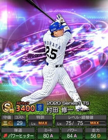 村田 修一 TS第4弾/2020シリーズ1