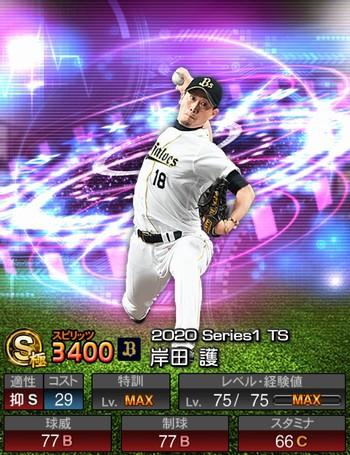 岸田 護 TS第4弾/2020シリーズ1