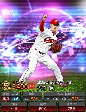 大竹 寛 TS第4弾/2020シリーズ1