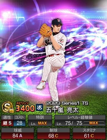 五十嵐 亮太 TS第4弾/2020シリーズ1