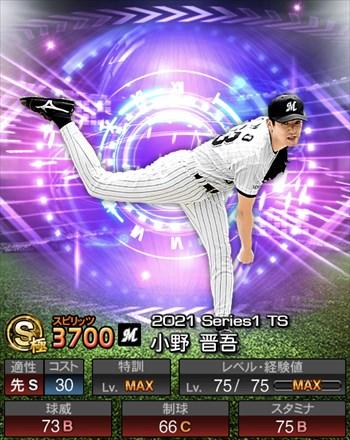 小野 晋吾 TS第4弾/2021シリーズ1