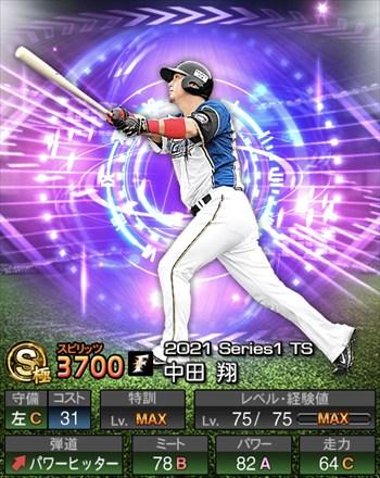 中田 翔 TS第4弾/2021シリーズ1