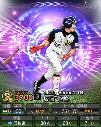 坂口 智隆 TS第4弾/2021シリーズ1
