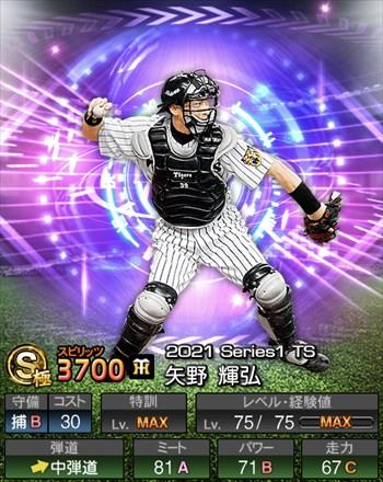 矢野 輝弘 TS第4弾/2021シリーズ1