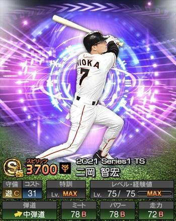 二岡 智宏 TS第4弾/2021シリーズ1