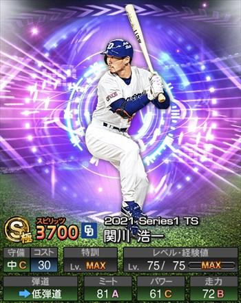 関川 浩一 TS第4弾/2021シリーズ1