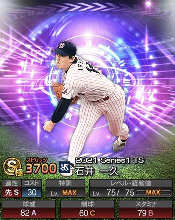 石井 一久 TS第4弾/2021シリーズ1