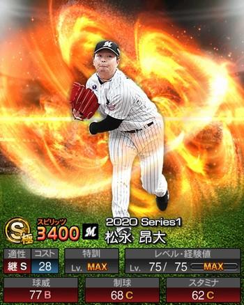 松永 昂大 2020シリーズ1/S極