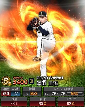 澤田 圭佑 2020シリーズ1/S極