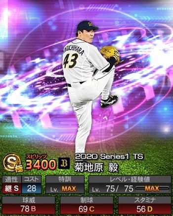 菊地原 毅 TS第5弾/2020シリーズ1