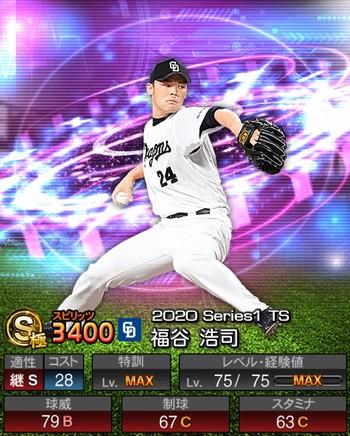 福谷 浩司 TS第5弾/2020シリーズ1