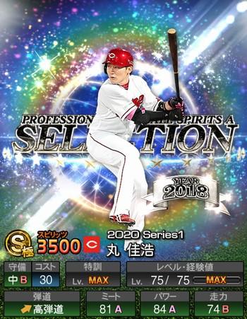 丸 佳浩 セレクション第2弾/2020シリーズ1
