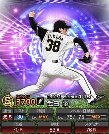 武田 勝 TS第5弾/2021シリーズ1