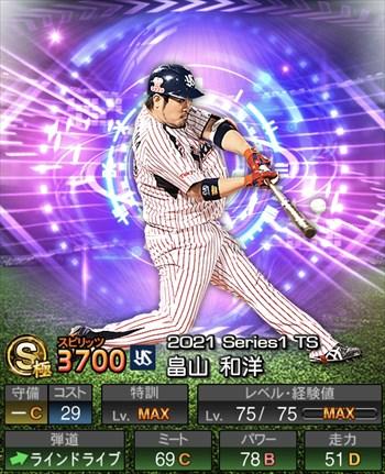 畠山 和洋 TS第5弾/2021シリーズ1
