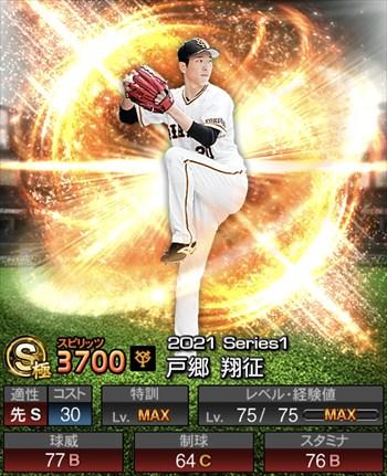 戸郷 翔征 2021シリーズ1/S極