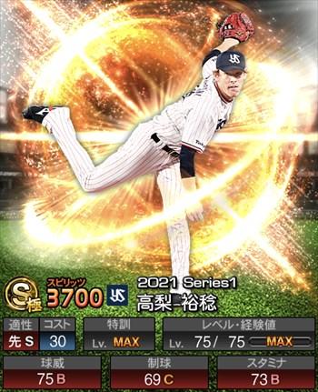 高梨 裕稔 2021シリーズ1/S極