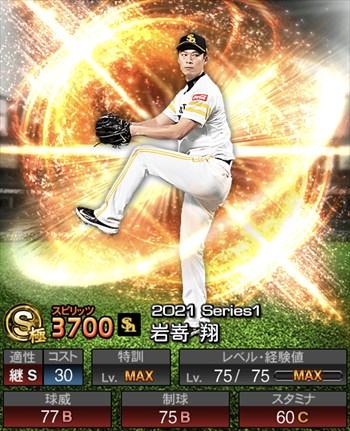 岩嵜 翔 2021シリーズ1/S極