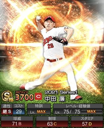 中田 廉 2021シリーズ1/S極