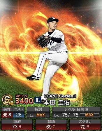 本田 圭佑 2020シリーズ1/S極
