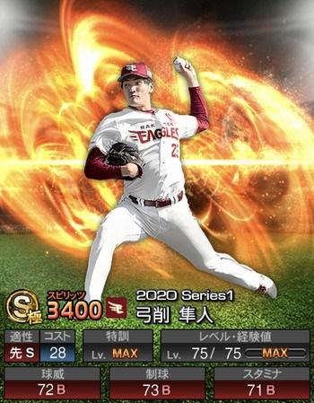 弓削 隼人 2020シリーズ1/S極