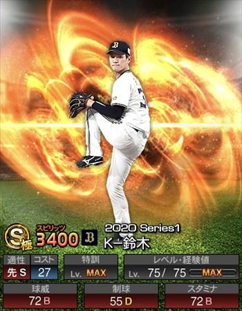 K-鈴木 2020シリーズ1/S極