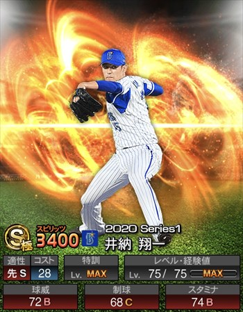 井納 翔一 2020シリーズ1/S極