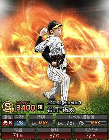 岩貞 祐太 2020シリーズ1/S極