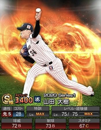 山田 大樹 2020シリーズ1/S極
