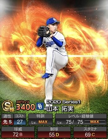 山本 拓実 2020シリーズ1/S極