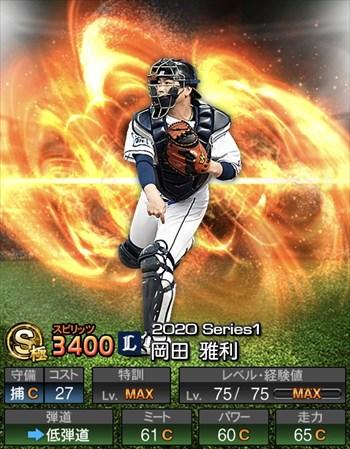 岡田 雅利 2020シリーズ1/S極