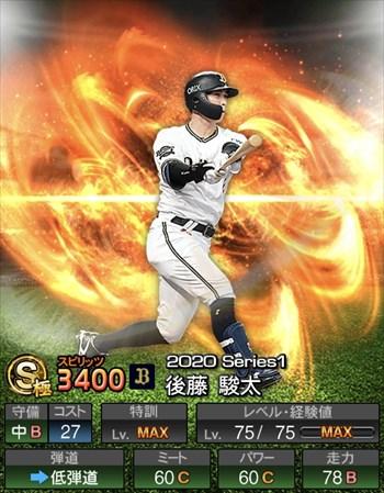 後藤 駿太 2020シリーズ1/S極