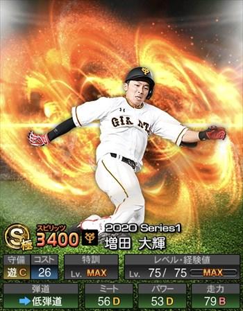 増田 大輝 2020シリーズ1/S極