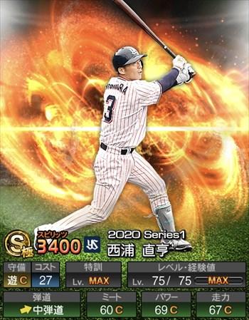 西浦 直亨 2020シリーズ1/S極