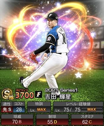 吉田 輝星 パワスピスターズ/2021シリーズ1