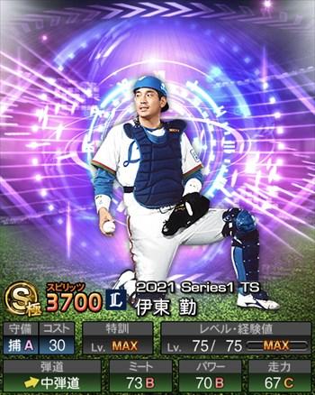 伊藤 勤 TS第6弾/2021シリーズ1