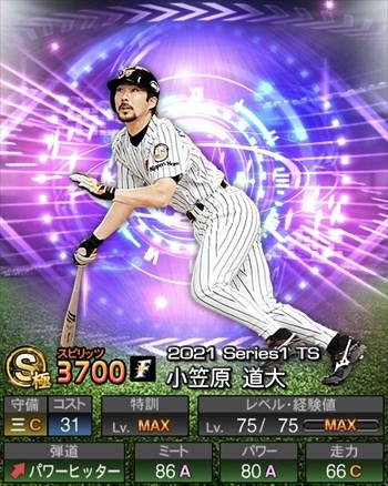 小笠原 道大 TS第6弾/2021シリーズ1