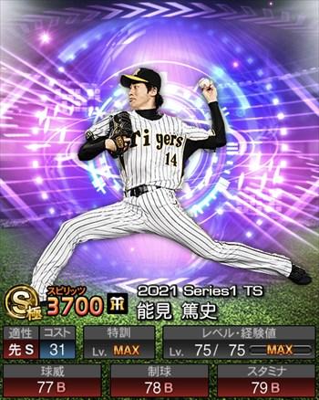 能見 篤史 TS第6弾/2021シリーズ1