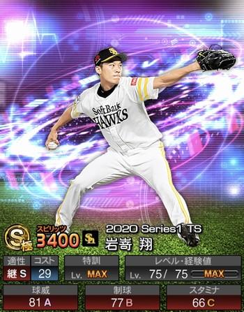 岩嵜 翔 TS第6弾/2020シリーズ1
