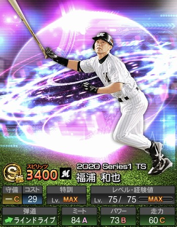 福浦 和也 TS第6弾/2020シリーズ1