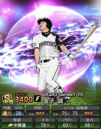 金子 誠 TS第6弾/2020シリーズ1