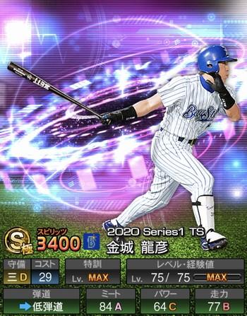 金城 龍彦 TS第6弾/2020シリーズ1