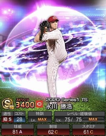 永川 勝浩 TS第6弾/2020シリーズ1