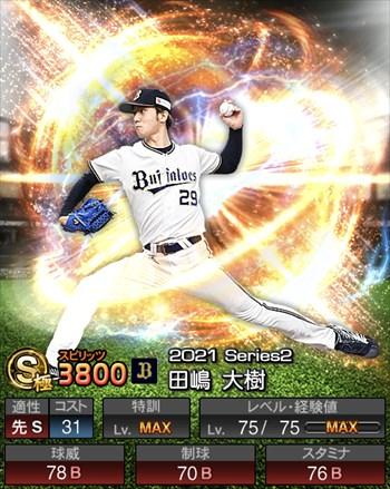 田嶋 大樹 2021シリーズ2/S極