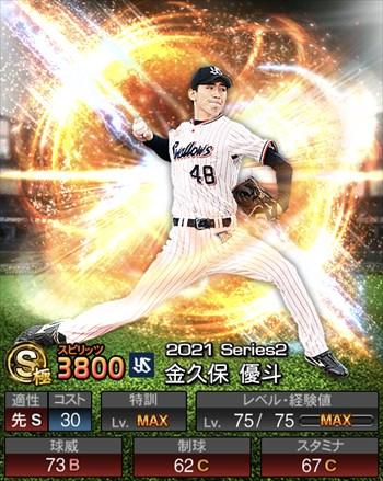 金久保 優斗 2021シリーズ2/S極