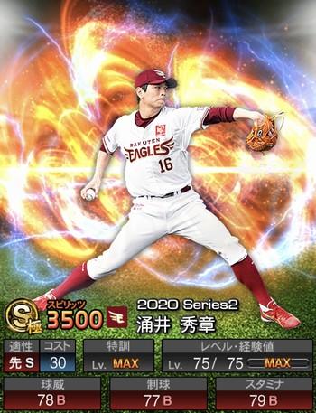 涌井 秀章 2020シリーズ2/S極