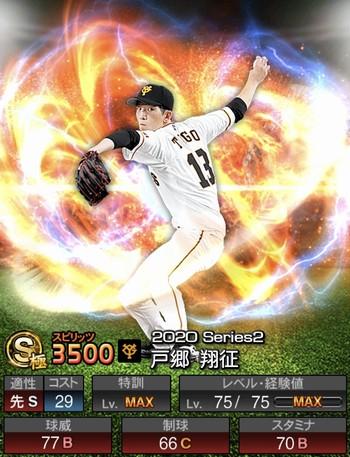 戸郷 翔征 2020シリーズ2/S極