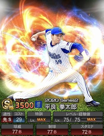 平良 拳太郎 2020シリーズ2/S極