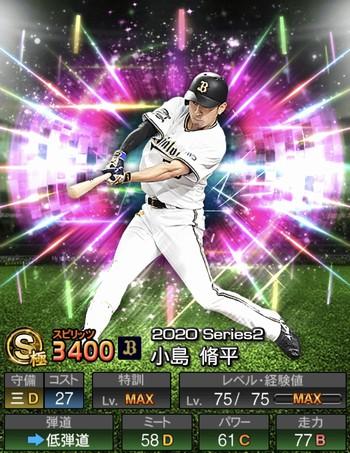 小島 脩平 代打の切り札/2020シリーズ2