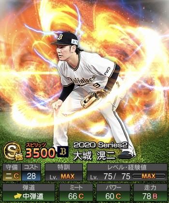 大城 滉二 2020シリーズ2/S極