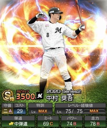 中村 奨悟 2020シリーズ2/S極